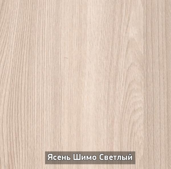 shimo3 600x591 - Кураж стол-книжка (ясень шимо светлый)