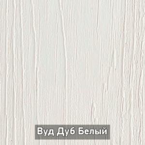 """Журнальный стол """"Дикси"""" (вуддуб белый)"""